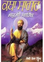 Katha Sagar - Book By Sodhi Teja Singh