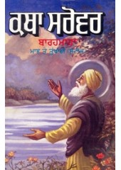 Katha Sarovar Barahmaha - Book By Sodhi Teja Singh