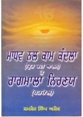 Madhav Nal Kaam Kandla te Ragmala Nirnaya - Book By Shamsher Singh Ashok