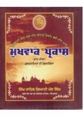 Mukhvak Prakash - Part 1 - Book By Singh Sahib Giani Mall Singh Ji