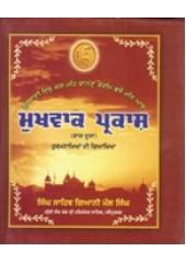 Mukhvak Prakash - Part 2 - Book By Singh Sahib Giani Mall Singh Ji