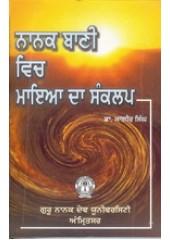 Nanak Bani Vich Maya Da Sankalp - Book By Dr. Jageer Singh