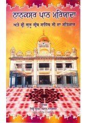 Nanaksar Path Mariyda - Sri Guru Granth Sahib Ji Da Satikar - Book By Boota Avtar Singh Bajurag
