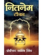 Nitnem Tika - Book By Prof. Sahib Singh