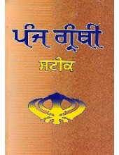 Panj Granthi Steek - Book By Pandit Narain Singh Ji Giani