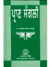 Praan Sangli - Book By Dr. Jagjit Singh Khanpuri