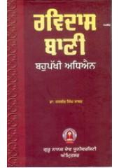 Ravidas Bani Bahupakhi Adhyayan - Book By Dr. Jasbir Singh Saabar