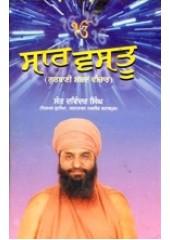 Saar Vastu - Book By Sant Davinder Singh Ji