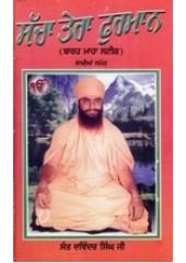 Sacha Tera Furman - Book By Sant Dawinder Singh Ji