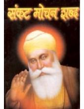 Sankat Mochan Shabd(Hindi) - Book By Giani Harbans Singh