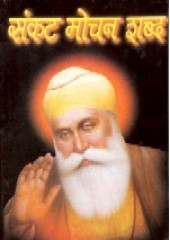 Sankat Mochan Shabd(Hindi) - Book By Giani Harbans Singh