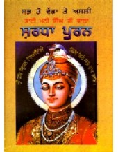 Sharda Puran(A collection Of Hymns) - The Big Sankat Mochan - Book By Harbans Singh Giani
