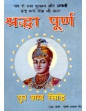 Sharda Puran (Hindi) - The Big Sankat Mochan - Book By Giani Harbans Singh Ji