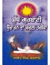 Shud Gurbani Ucharan Da Saral Tareeka - Book By Jaswant Singh Grewal