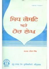 Sidh Gosht Ate Hor Lekh - Book By Deewan Singh