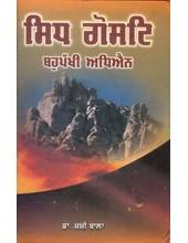 Sidh Gosht Bahupakhi Adhyayan - Book By Dr. Shashi Bala