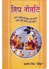 Sidh Gost - Book By Baldev Singh Canada