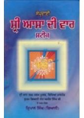 Sri Asa Di Vaar Steek - Book By Sant Kirpal Singh