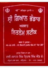 Sri Gyaan Bhandar - Arthat Nitnem Steek - Book By Sant Surjit Singh Sewapanthi