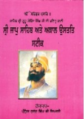 Sri Jaap Sahib And Akal Ustat Steek - Book By Pandit Narain Singh Ji Giani