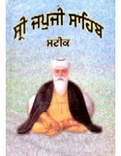 Sri Japji Sahib Steek - Book By Pandit Narayan Singh Ji Giani