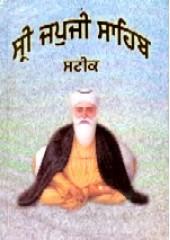 Sri Japji Sahib Steek - Book By Pandit Narayan Singh Ji Giani