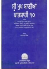 Sri Mukh Banian Patshahi 10 - Book By Balkar Singh