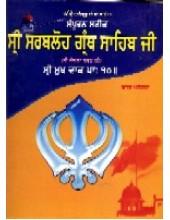 Sri Sarbloh Granth Sahib Ji - Book By Baba Santa Singh Ji