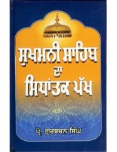 Sukhmani Sahib Da Sidhantak Pakh - Book By Prof . Gurbachan Singh
