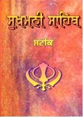Sukhmani Sahib Steek - Book By Pandit Narain Singh Ji Giani