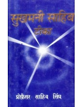 Sukhmani Sahib Tika - Book By Prof. Sahib Singh