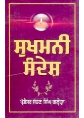 Sukhmani Sandesh - Book By Prof. Sohan Singh Galhotra