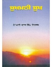 Sukhmani Sukh - Book By Giani Kewal Singh Nirdosh