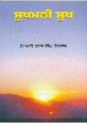 Sukhmani Sukh - Book By Giani Kewal Singh Nirdosh