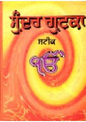 Sunder Gutka Steek - Book By Pandit Narain Singh Ji Giani
