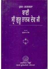 Tuk - Tatkara Bani Sri Guru Nanak Dev Ji - Book By Gurnam Kaur