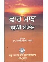 Vaar Maajh Bahupakhi Adhyayan - Book By Jasbir Singh Saabar