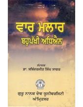 Vaar Malaar Bahupakhi Adhyayan - Book By Sabinderjit S. Saagar