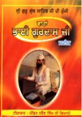 Varan Bhai Gurdas Ji Steek - Book By Pt. Narain Singh Ji Giani