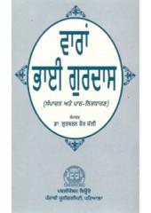 Varan Bhai Gurdas Sampadan ate Path Nirdharan - Book By Dr. Gursharan Kaur Jaggi