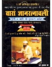 Varan Gian Ratnavali - Book By Dr. Jodh Singh