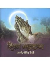 Vishva Ardas - Book By Jaswant Singh Neki