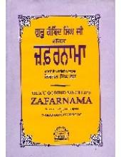 Zafarnama - Book By Niranjan Singh Noor