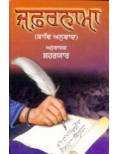 Zafarnama - Kaav Anuvad - Book By Shaharyaar