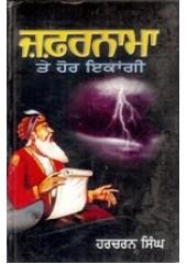 Zafarnama Te Hor Ikangi - Book By Harcharan Singh