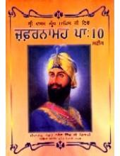Zafarnamah Patshahi 10 - Book By Pandit Narain Singh Ji Giani