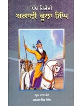 Panth Hiteshi Akali Foola Singh - Book By Saroop Lal Kaile , Harnek Singh Gill