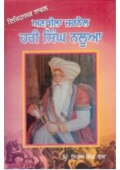 Ankhila Jarnail Hari Singh Nalwa - Book By Principal Nihal Singh Ras