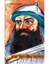 Baba Banda Singh Bahadur - Book By Dr. Harchand Singh Sarhindi