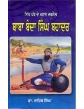 Baba Banda Singh  Bahadur - Book By Dr Sahib Singh